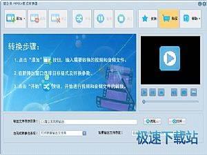 蒲公英MPEG4格式转换器缩略图 02