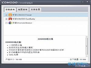 Comodo Firewall 缩略图 02