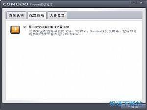 Comodo Firewall 缩略图 03