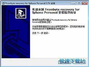 北亚苹果手机数据恢复