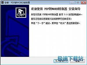 蓝天PDF转换成Word转换器