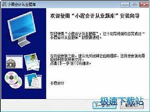 小霞会计从业考试系统2016 缩略图