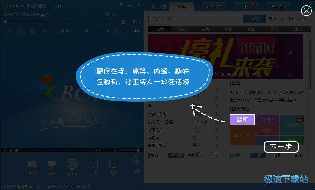 k歌练唱练歌+虚拟视频优德体育w88手机版