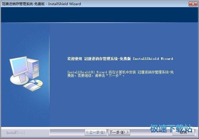 冠唐进销存软件 图片 01