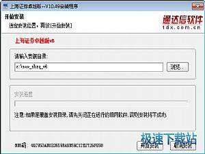 上海证券卓越版 缩略图
