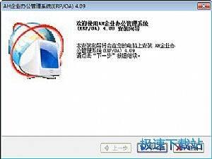 AH企业办公管理系统图片