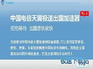中国电信天翼极速出国加速器 缩略图