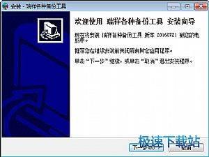 瑞祥QQ空间备份工具 缩略图