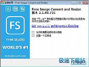 Free Image Convert and Resize 缩略图
