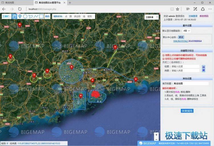 bigemap离线地图发布工具