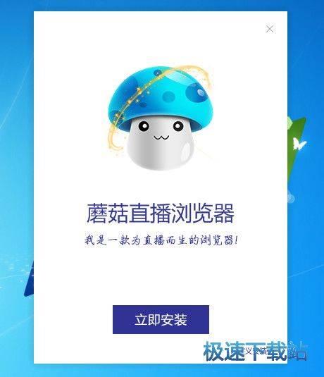 蘑菇浏览器下载_蘑菇直播浏览器_一款为直播