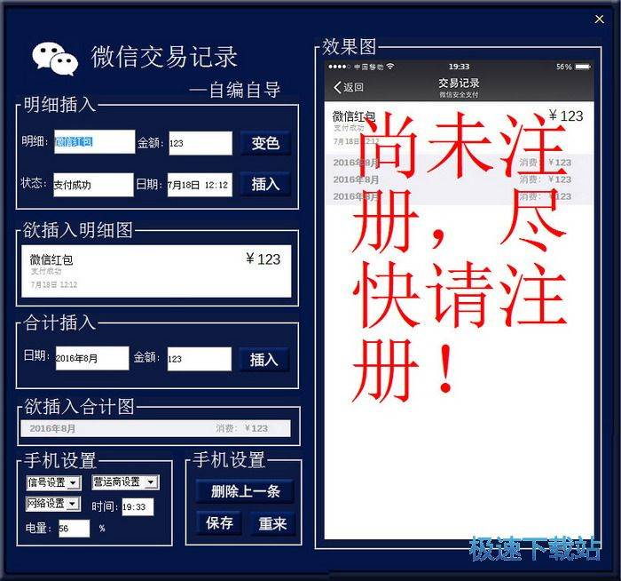微信交易记录