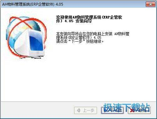 AH物料管理系统 图片 01