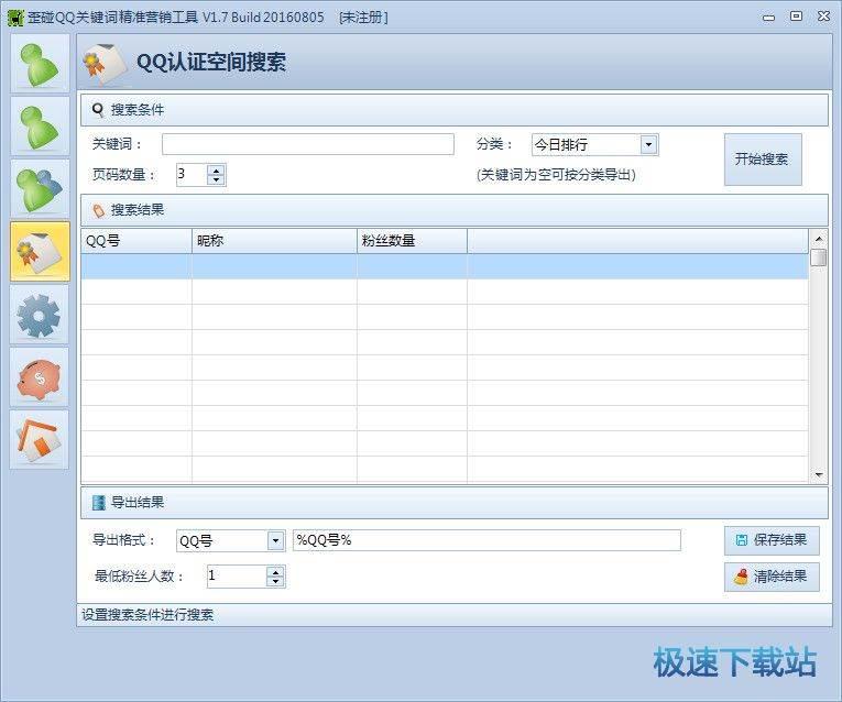 歪碰qq营销软件下载图片