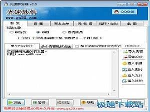 qq群发软件