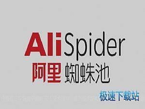 阿里蜘蛛池 缩略图