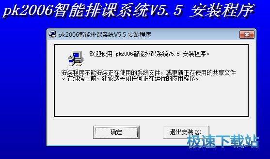 PK2006智能排�n系�y
