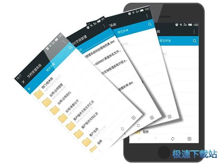 开始云企业文件管理系统下载