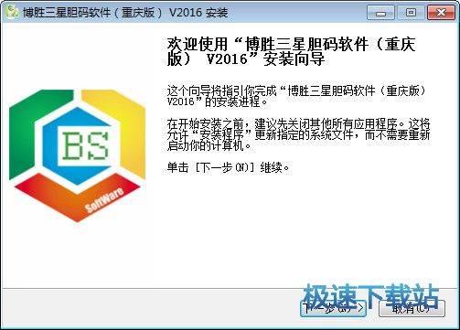 博胜三星胆码软件重庆版 图片 01