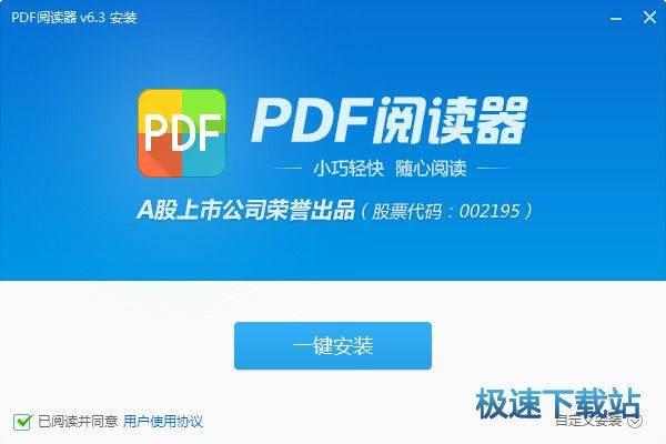 pdf阅读器下载