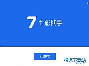 七彩助手 缩略图 01
