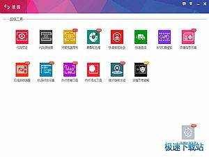 淘百变淘宝装修软件下载