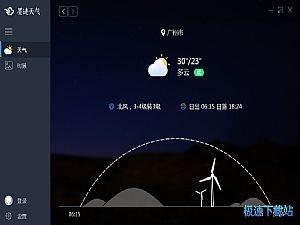 电脑最好的天气软件