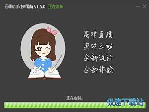 云课助手 缩略图 02