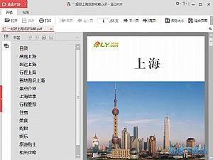 金山PDF缩略图 05