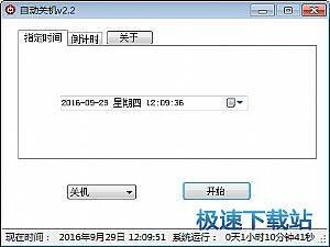 海鸥电脑自动关机软件 缩略图
