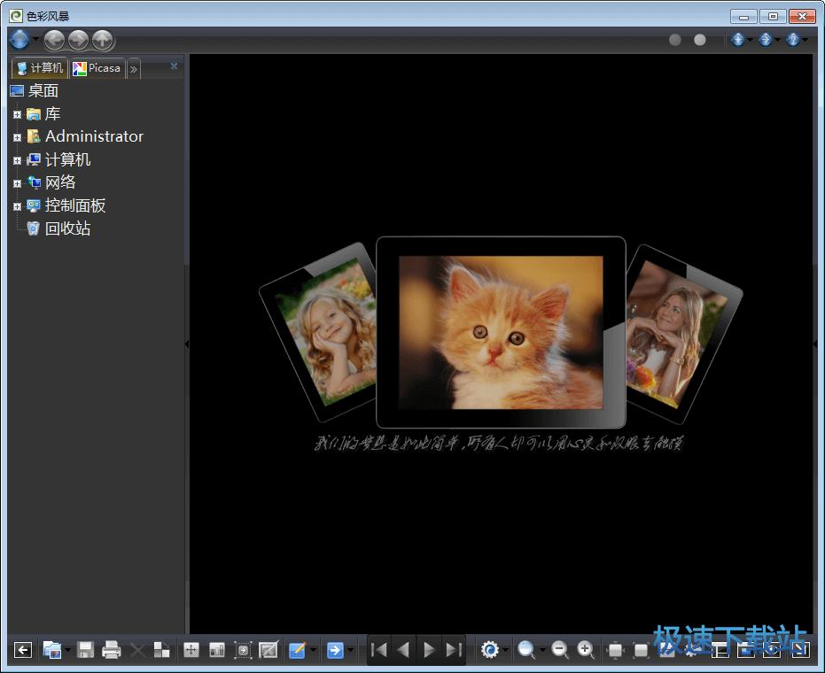 图片浏览软件