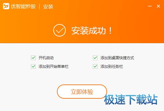 优智能炒股官方下载