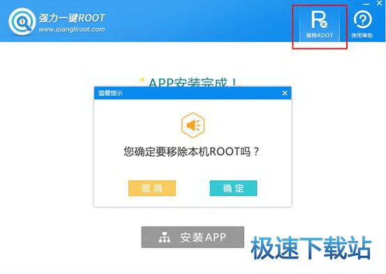 强力一键root官方下载