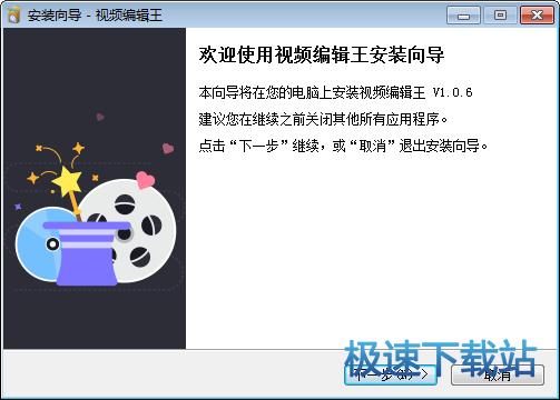 视频编辑王 图片