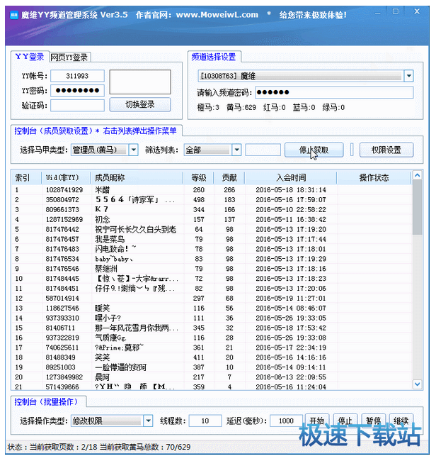 yy频道管理软件