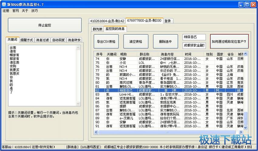 新知qq群消息监控