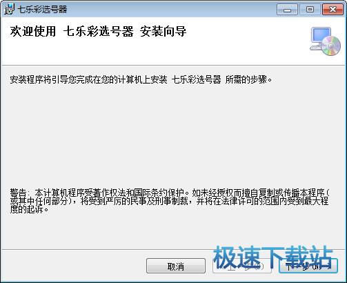 七乐彩选号器 图片 01