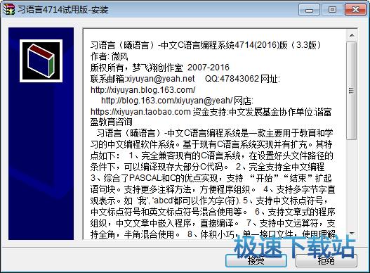 习语言编辑器 图片
