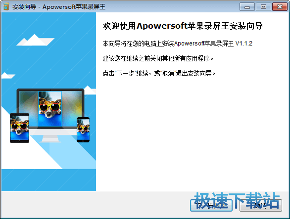 Apowersoft苹果录屏王 图片