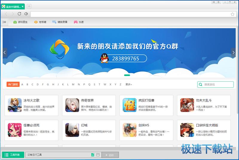 盆友h5游戏浏览器