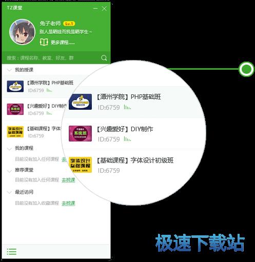 tz课堂官网