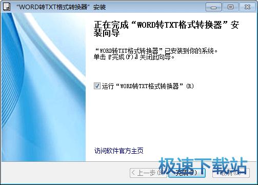 word转txt软件