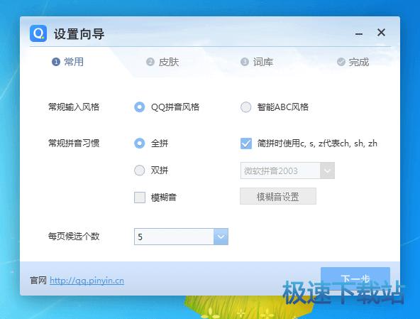 QQ拼音输入法图片