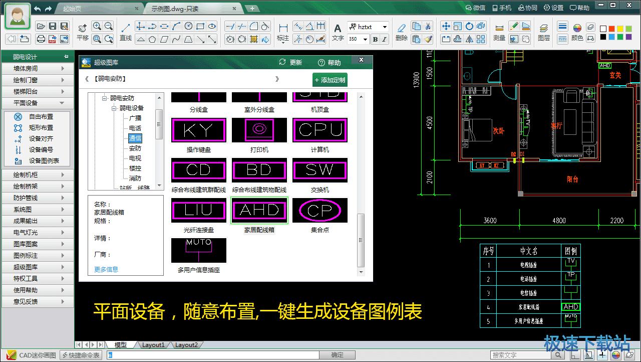 弱电设计图片