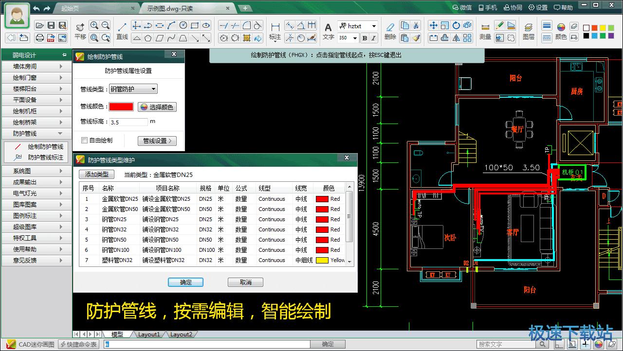 弱电设计软件