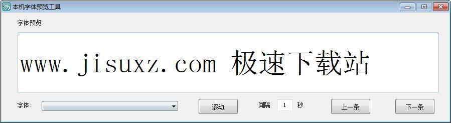 本机字体预览工具 图片