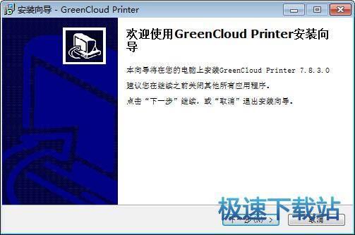 打印机软件