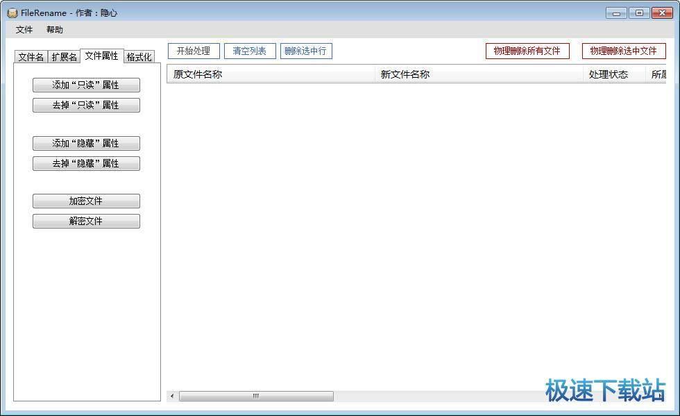 文件属性、文件扩展