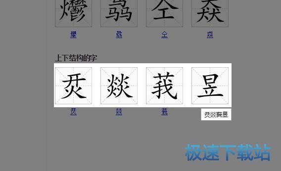 屏幕文字识别工具下载图片