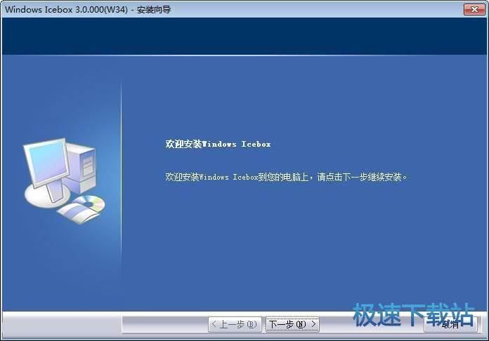 Windows Icebox 图片